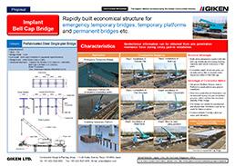 Implant_Bell_Cap_Bridge(H183px)