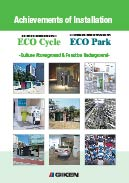 developments_eco-cycle&park_achieve