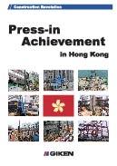 press-in_ac_hongkong