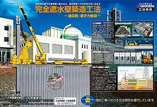 「完全遮水壁の築造」2000年2月25日発表
