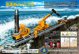 「インプラント堤防」1999年12月24日発表