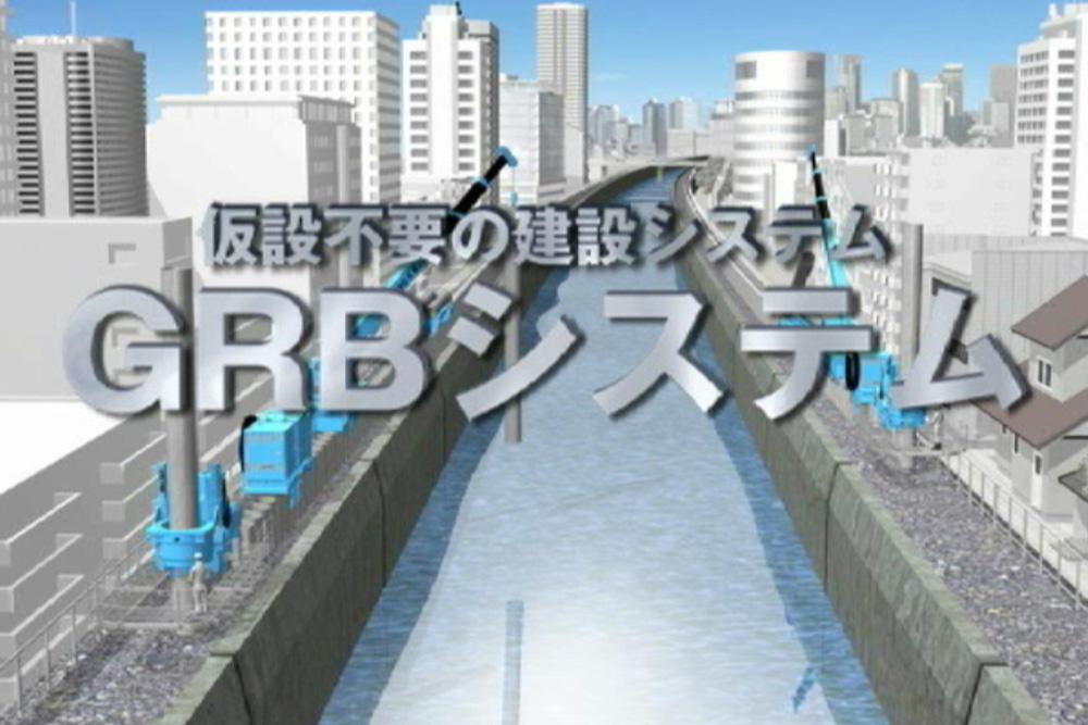 GRBシステム- ビデオギャラリー