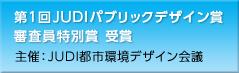 第1回JUDIパブリックデザイン賞 審査員特別賞 受賞