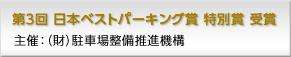 award01_park_shiganet