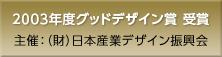 2003年度グッドデザイン賞 受賞