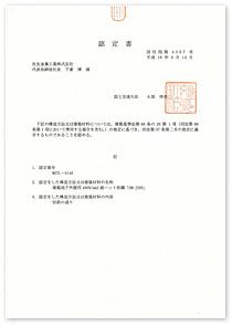 ハット形鋼の認定書
