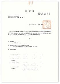 ハット形鋼の指定書