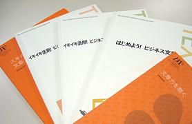 ビジネス文書通信教育