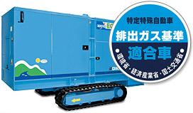 国土交通省 排出ガス対策型建設機械第3次基準に対応