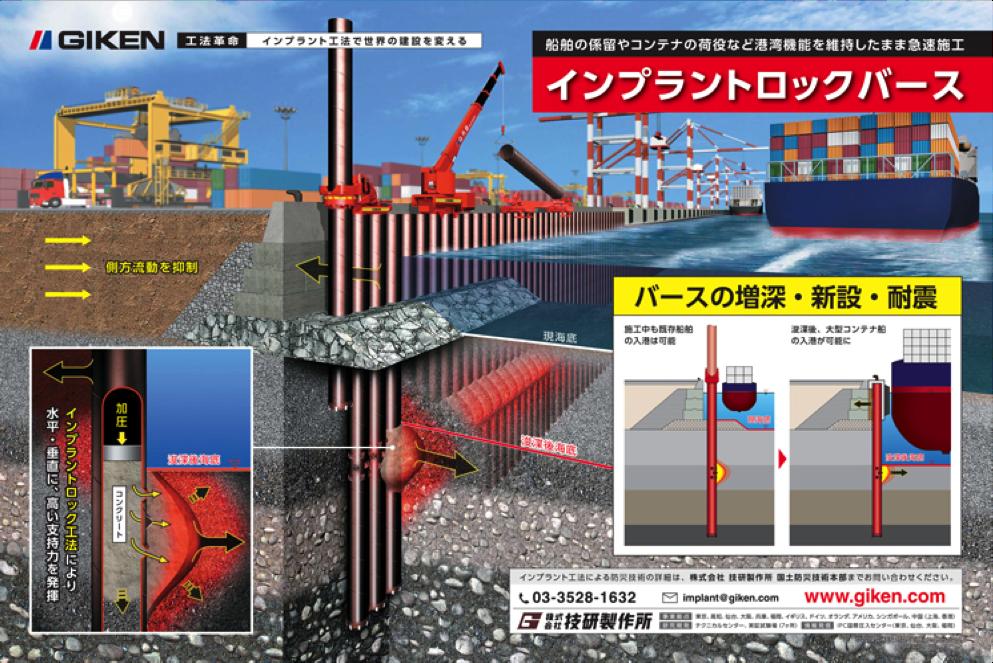 「インプラントロック工法」 既設構造物を地球に縫い付け定着させ、粘り強く機能を維持する