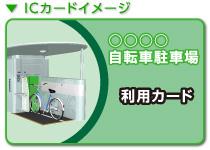 ICカードイメージ