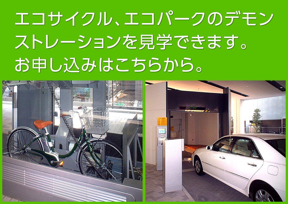 エコサイクル、エコパークのデモンストレーションを見学できます。