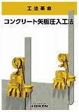 コンクリート矢板圧入工法