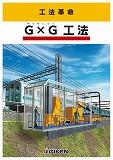 GxG工法(ギャランツー工法)
