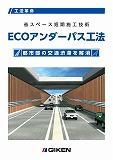 ECOアンダーパス工法