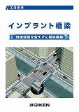 インプラント橋梁