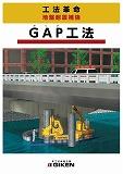 GAP工法(ガップ工法)