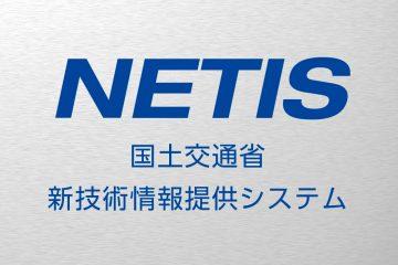 NETIS登録技術
