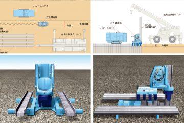 圧入システムと施工工程