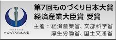 第7回ものづくり日本大賞「ジャイロパイラー」紹介ページ
