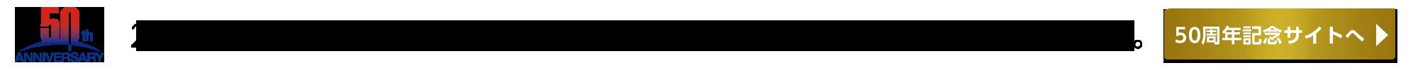 2017年1月1日、自流独創を貫き、技研グループは創業50周年を迎えました。50周年特設サイトへ