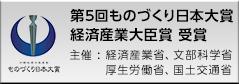 第5回ものづくり日本大賞「ジャイロパイラー」紹介ページ