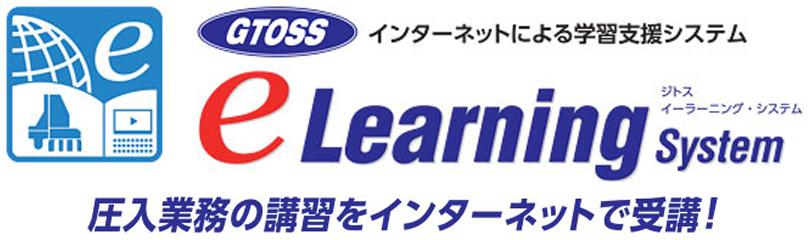 インターネットによる学習支援システム GTOSS e-Learning System