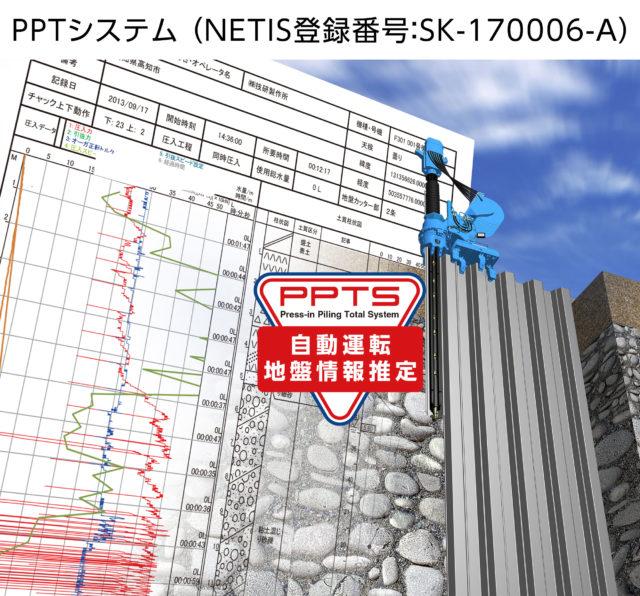 PPTシステム