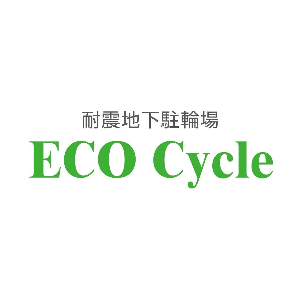 東京都港区六本木で地上式の「エコサイクル」2基を整備