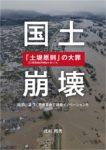 land_collapse_main