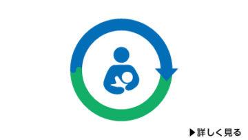 仕事と育児の両立支援
