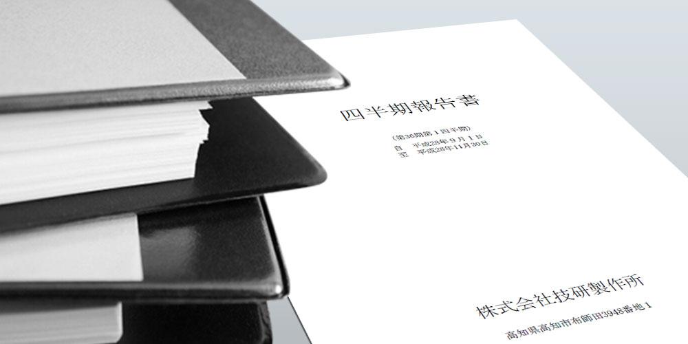 securities_report