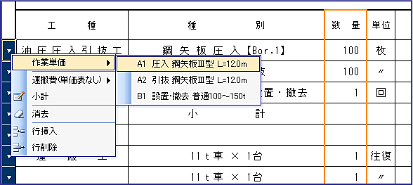 SP-Manager 積算 – 株式会社 技...