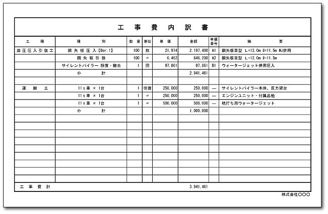 SP-Manager 積算 – 株式会社 技...