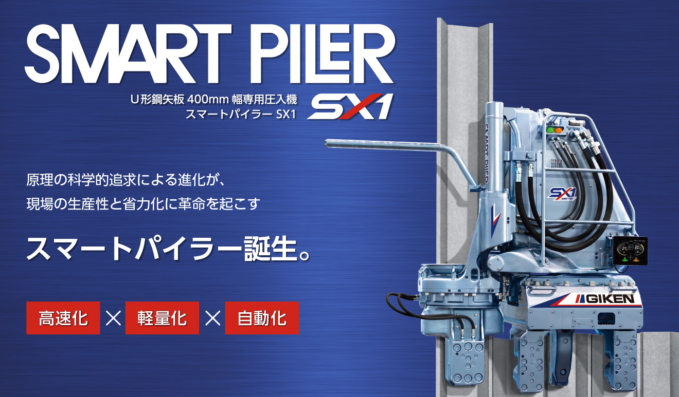 SmartPiler_SX1_TOP
